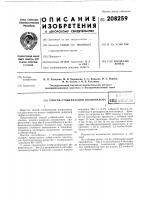 Патент 208259 Патент ссср  208259