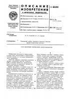 Патент 485392 Цифровой временной дискриминатор