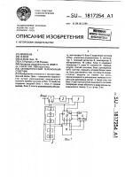 Патент 1817254 Автоматический телефонный ответчик
