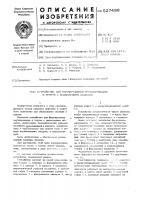 Патент 527499 Устройство для формирования трубопроводов в грунте с возведением обделки