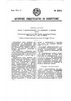 Патент 32204 Счеты с приспособлением для умножения и делания чисел