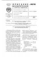 Патент 810781 Смазочно-охлаждающая жидкость дляхонингования металлов