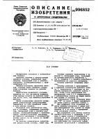 Патент 996852 Угломер