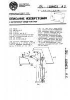 Патент 1258672 Прижимное устройство
