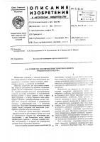 Патент 551210 Устройство для определения тормозных свойств транспортного средства