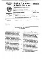 Патент 651384 Устройство для тревожной сигнализации