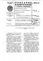Патент 968110 Устройство для обработки стеблей лубяных культур