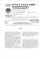 Патент 393477 Всесоюзнаяавторы