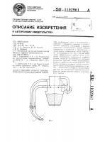 Патент 1102961 Рабочий аппарат пневматической торфоуборочной машины