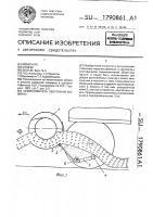 Патент 1790861 Семяуловитель уборочной машины