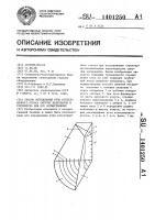 Патент 1401250 Способ определения угла естественного откоса сыпучих материалов и устройство для его осуществления