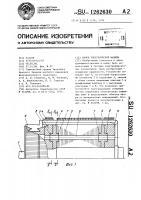 Патент 1262630 Якорь электрической машины