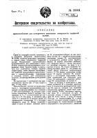 Патент 25591 Приспособление для поперечного пазования торфяной залежи