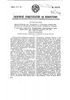 Патент 33579 Приспособление для испытания номеронабирателей для автоматов автоматических телефонных станций