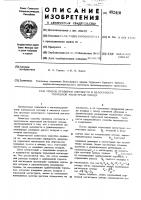 Патент 492410 Способ проверки плотности и целостности тормозной магистрали поезда