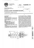 Патент 1636050 Устройство для измельчения сырья