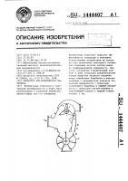 Патент 1444407 Сепаратор для волокнистого материала