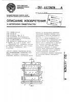 Патент 1177678 Способ градуировки мерников трубопоршневых газомерных установок