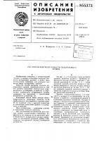 Патент 855373 Способ контроля точности пузырькового уровня