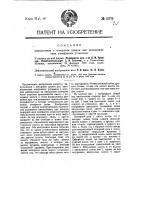 Патент 13779 Импульсник с номерным диском для автоматических телефонных установок