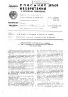 Патент 397608 Землеройный рабочий орган машины