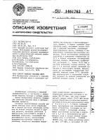 Патент 1461763 Способ выделки меховых шкур