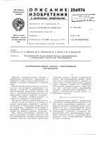 Патент 254974 Распределительный 'клапан с программным управлением