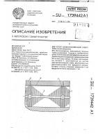 Патент 1739442 Ротор неявнополюсной электрической машины