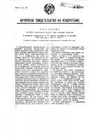 Патент 40291 Способ извлечения золота при помощи шлюзов
