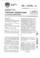Патент 1523290 Способ сварки замкнутых швов
