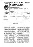 Патент 925596 Способ изготовления биметаллических трубных решеток