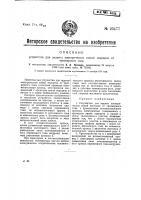 Патент 23477 Устройство для защиты электрических линий передачи от чрезмерного тока