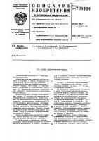 Патент 708464 Ротор электрической машины