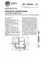 Патент 1295256 Стенд для обкатки по схеме замкнутого контура редукторов бензиномоторных пил