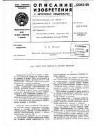 Патент 996148 Стенд для сборки и сварки шнеков