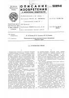 Патент 508941 Устройство связи