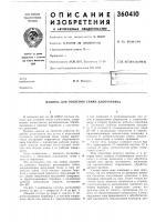Патент 360410 Машина для оголения семян хлопчатника
