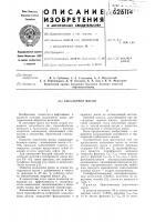 Патент 626114 Закалочное масло