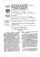 Патент 443431 Устройство для ориентирования кристаллографической плоскости монокристалла