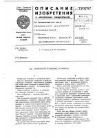 Патент 720787 Абонентское телефонное устройство