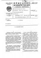 Патент 691137 Пожарный гидрант