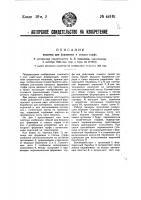 Патент 48161 Машина для формовки и стилки торфа