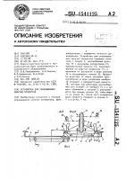 Патент 1541125 Устройство для упаковывания сыпучих продуктов