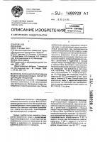 Патент 1688928 Способ селекции коллективных медно-молибденовых пиритсодержащих продуктов