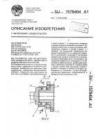 Патент 1578404 Устройство для преобразования вращательного движения в возвратно-поступательное