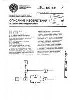 Патент 1201684 Устройство для автоматического формирования поверхности рабочего электрода