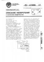 Патент 1270906 Устройство идентификации абонента