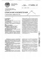 Патент 1714056 Комплексный универсальный кабелеукладчик