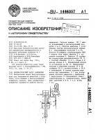 Патент 1446357 Пневматический насос замещения