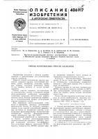 Патент 406917 Способ изготовления упругих элементов